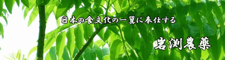 日本の食文化の一翼に奉仕する 岩渕農薬